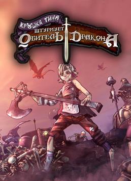 Borderlands 2 Дополнение «Крошка Тина штурмует обитель дракона» PC DIGITAL