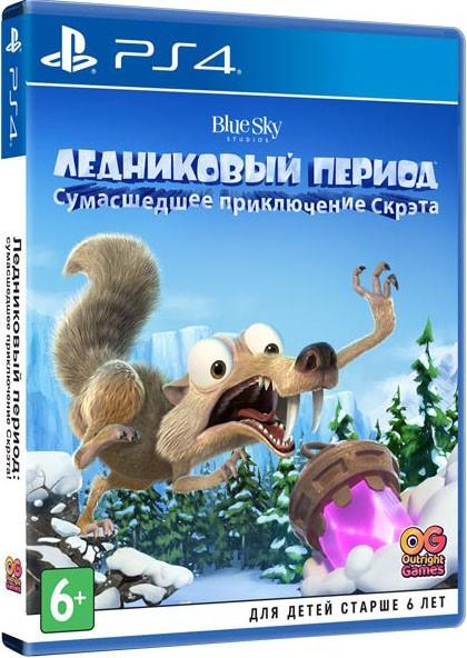Ледниковый период: Сумасшедшее приключение Скрэта | Ice Age: Scrat's Nutty Adventure PS4