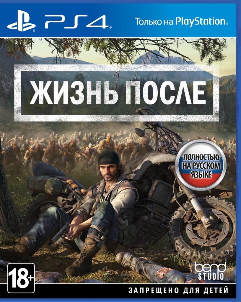 Days Gone | Жизнь после PS4