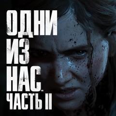 Прокат The Last of Us Part II | Одні з нас Частина 2 від 7 днів PS4
