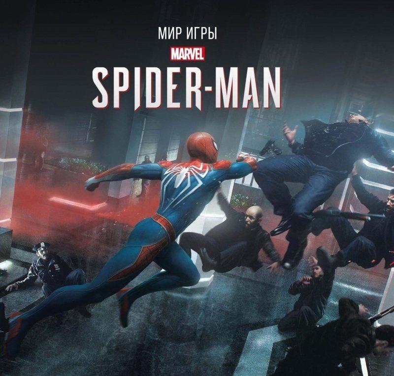 Артбук Мир игры Marvel's Spider-Man
